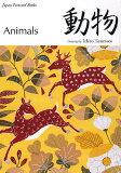 Japan Postcard Books动物Animals/谷本一郎[動物 Animals/谷本一郎【後払いOK】【2500以上】]