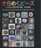 【2500以上】闪耀的有孔玻璃珠Contemporary Glass Beads by 30 Japanese Artists 蓝色玻璃球代表作品建筑房屋品集/里文出版【RCP】[【2500以上】きらめくビーズ Contemporary Glass Beads by 30 Japanese Art
