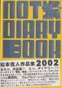 Not diary book 松本弦人作品集/松本弦人【2500円以上送料無料】