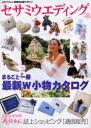 まるごと一冊・最新W小物カタログ【2500円以上送料無料】