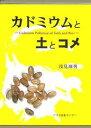 カドミウムと土とコメ/浅見輝男【合計3000円以上で送料無料】