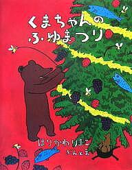 くまちゃんのふゆまつり/ほりかわりまこ【2500円以上送料無料】