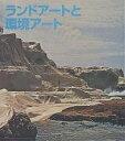 ランドアートと環境アート/ジェフリー・カストナー【2500円以上送料無料】