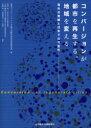 コンバージョンが都市を再生する、地域を変える 海外の実績と日本での可能性/建物のコンバージョンによる