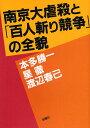 南京大虐殺と「百人斬り競争」の全貌/本多勝一【2500円以上送料無料】