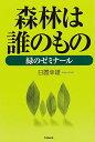 森林は誰のもの 緑のゼミナール/日置幸雄【合計3000円以上で送料無料】
