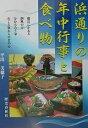 浜通りの年中行事と食べ物/平出美穂子【2500円以上送料無料】