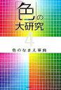 【100円クーポン配布中!】「色」の大研究 4/岩崎書店編集部