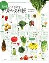 もっとからだにおいしい野菜の便利帳 食べ合わせ288 品種群876 レシピ117【2500円以上送料無料】
