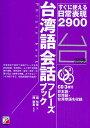 台湾語会話フレーズブック すぐに使える日常表現2900/趙怡華/陳豐惠【2500円以上送料無料】