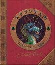 ドラゴン学入門 21課のドラゴン学講義/ドゥガルドA.スティール/こどもくらぶ【2500円以上送料無料】