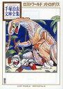 ロストワールド メトロポリス/手塚治虫【2500円以上送料無料】