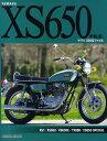 ヤマハXS650ファイル XS1/XS650/XS650E/TX650/XS650 SPECIAL【2500円以上送料無料】