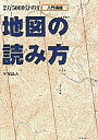地図の読み方 2万5000分の1 入門講座/平塚晶人【2500円以上送料無料】
