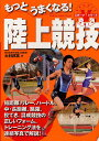 もっとうまくなる!陸上競技 短距離、リレー、ハードル、中・長距離、跳躍、投てき、混成競技の正しいフォーム、トレーニング法を連続..