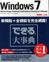 Windows7 Starter/Home Premium/Professional/Enterprise/Ultimate/羽山博【2500円以上送料無料】