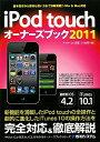 【先着限定クーポン配布!】iPod touchオーナーズブック 基本操作から便利な使い方まで情報満載!! 2011/ゲイザー【2500円以上送料無料】【RCP】05P01Feb14
