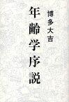 年齢学序説/博多大吉【2500円以上送料無料】