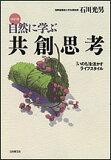 自然に学ぶ共創思考 「いのち」を活かすライフスタイル/石川光男【後払いOK】【2500以上】
