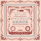 アール・ヌーヴォー&アール・デコロマンティック装飾素材集/パピエ・コレ【後払いOK】【2500以上】