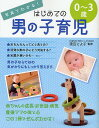 写真でわかる!はじめての男の子育児 0〜3歳/渡辺とよ子【2500円以上送料無料】
