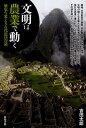 文明は農業で動く 歴史を変える古代農法の謎/吉田太郎【2500円以上送料無料】