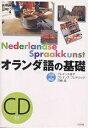 オランダ語の基礎 文法と練習/クレインス桂子【2500円以上送料無料】