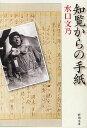 知覧からの手紙/水口文乃【合計3000円以上で送料無料】