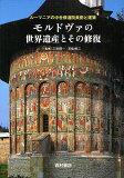 罗马尼亚的中世纪修道院美术和建筑morudova的世界遗产和那个修复罗马尼亚的中世纪修道院美术和建筑[【3000以上購入で200クーポンプレゼント!】モルドヴァの世界遺産とその修復 ルーマニアの中世修道院美術と建築【
