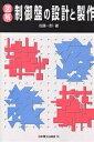 図解制御盤の設計と製作/佐藤一郎【2500円以上送料無料】