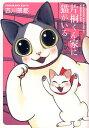 片桐くん家に猫がいる/吉川景都【2500円以上送料無料】