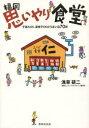【2500円以上送料無料】福岡思いやり食堂 子連れOK、車椅子OKのうまい店70軒/浅草研二