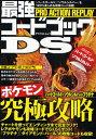 【2500円以上送料無料】PRO ACTION REPLAY最強コードブックDS ポケモンハートゴールドソウルシルバー究極攻略!