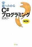 【2500以上】猫でもわかるC#プログラミング/粂井康孝