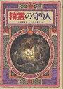 精霊の守り人/上橋菜穂子【合計3000円以上で送料無料】