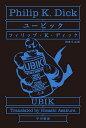 【店内全品5倍】ユービック/フィリップK.ディック/浅倉久志【3000円以上送料無料】