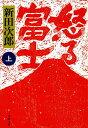 怒る富士 上 新装版/新田次郎【2500円以上送料無料】