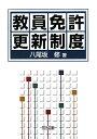 教員免許更新制度/八尾坂修【2500円以上送料無料】