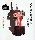 くいだおれ太郎のつぶやき。/くいだおれ太郎【2500円以上送料無料】