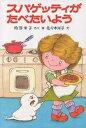 【店内全品5倍】スパゲッティがたべたいよう/角野栄子【3000円以上送料無料】