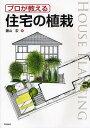 プロが教える住宅の植栽/藤山宏【2500円以上送料無料】