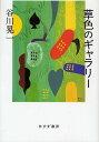 草色のギャラリー/谷川晃一【2500円以上送料無料】