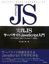 実践JSサーバサイドJavaScript入門 クラウド時代に向けてのWebアプリ開発/井上誠一郎【2500円以上送料無料】