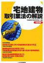 宅地建物取引業法の解説/宅地建物取引業法令研究会【2500円以上送料無料】