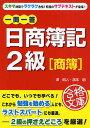 資格, 考試 - 【100円クーポン配布中!】一問一答日商簿記2級〈商簿〉/澤昭人/濱本明