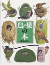 【100円クーポン配布中!】鳥の巣の本/鈴木まもる