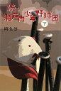 瀬戸内少年野球団 続下/阿久悠【2500円以上送料無料】