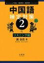 中国語検定対策2級 学習法・練習問題・模擬問題 リスニング編/郭春貴【2500円以上送料無料】