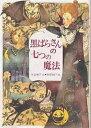 【100円クーポン配布中!】黒ばらさんの七つの魔法/末吉暁子