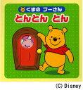 くまのプーさんとんとんとん/子供/絵本【合計3000円以上で送料無料】